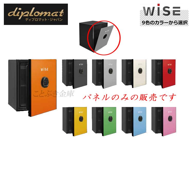 パネルのみの販売 WISE耐火金庫用 新品 プレミアムセーフ ワイズ WISEディプロマットdeplomatインテリアを重視し、豊富な9色のカラーバリエーションから選べるパネルをお選び下さい インテリアに合わせおしゃれにコーディネート 送料無料[代引き不可]