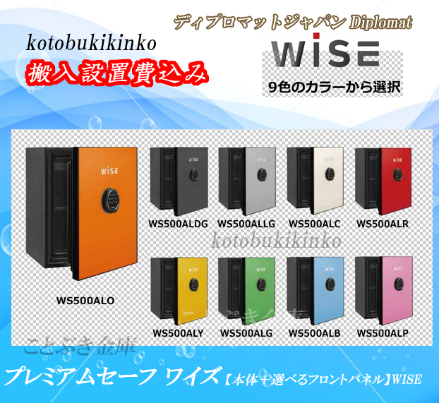 大好き WISE耐火金庫 耐火金庫 新品 WISE プレミアムセーフ WISE耐火金庫 ワイズ WISE 耐火金庫 ディプロマットdeplomatテンキー式耐火金庫 インテリアを重視し、豊富な9色のカラーバリエーションから選べる金庫 インテリアに合わせおしゃれにコーディネート 搬入設置費込みです[代引き不可], K-custom:cc938979 --- parcigraf.com