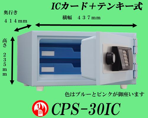 ◆送料無料◆CPS-30IC スカイブルー 新品 ICカード認証式耐火金庫 日本アイエスケイ(旧キング工業)【代引き不可】king crown クラウン CROWN ホテルセーフ