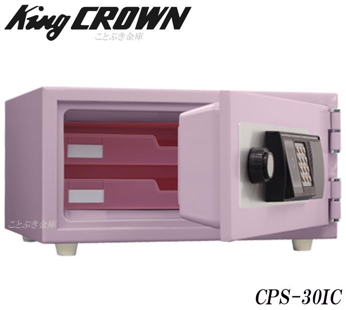 近畿圏内送料無料 CPS-30IC ペールピンク 新品 ICカード認証式耐火金庫日本アイエスケイ king crown キング クラウン king crown CROWN 信頼ある日本国内生産の耐火金庫です 洗練されたデザインと充実した機能を装備 ホテルセーフ おしゃれ金庫[代引き不可]