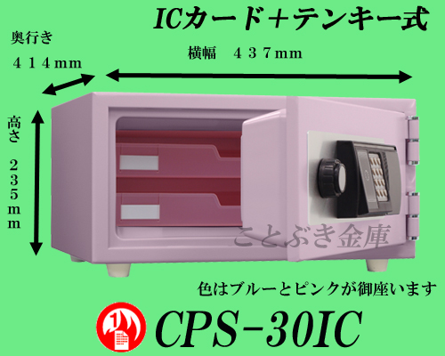 ◆送料無料◆CPS-30IC ペールピンク 新品 ICカード認証式耐火金庫 日本アイエスケイ(旧キング工業)【代引き不可】king crown クラウン CROWN ホテルセーフ