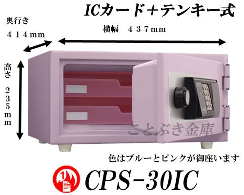 ◆送料無料◆CPS-30IC ペールピンク 新品 ICカード認証式耐火金庫 日本アイエスケイ(旧キング工業)【代引き不可】king crown クラウン CROWN ホテルセーフ 信頼ある日本国内生産の耐火金庫です。