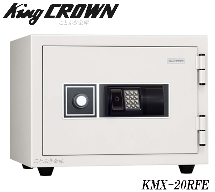 ◆送料無料◆KMX-20RFE限定価格 新品 ICカード認証式耐火金庫 日本アイエスケイ king crown キング クラウン デジタルロックICカード認証式耐火金庫 信頼の日本製[代引き不可]