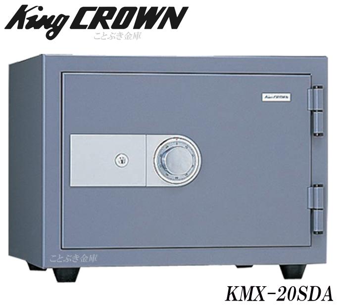 送料無料◆KMX-20SDA 新品 スーパーダイヤル耐火金庫 日本アイエスケイ king crown キング クラウン 信頼ある日本国内生産の耐火金庫です[代引き不可]