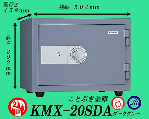 ◆送料無料◆KMX-20SDA 新品 スーパーダイヤル耐火金庫 キング工業【代引き不可】king crown日本アイエスケイ 信頼ある日本国内生産の耐火金庫です