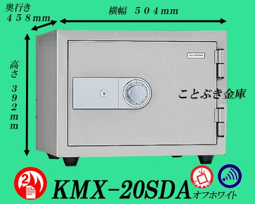 ◆送料無料◆KMX-20SDA 新品 スーパーダイヤル耐火金庫 キング工業【代引き不可】king crown日本アイエスケイ