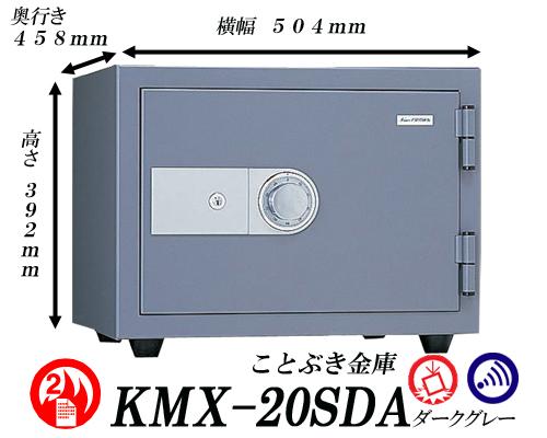 ◆送料無料◆KMX-20SDA限定価格 新品 スーパーダイヤル耐火金庫 キング工業【代引き不可】king crown日本アイエスケイ 信頼ある日本国内生産の耐火金庫