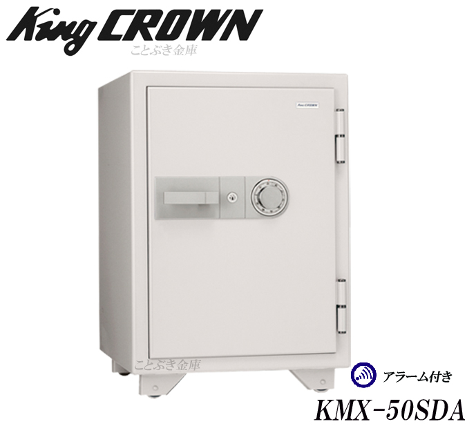 KMX-50SDA オフホワイト色 新品 スーパーダイヤル耐火金庫 日本アイエスケイ king crown キング クラウン 信頼ある日本国内生産の耐火金庫 通常のダイヤル式と違いスーパーダイヤルは操作が簡単 送料無料 搬入設置費は別途必要[代引き不可]