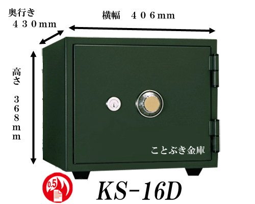 KS-16D 新品 ダイヤル式耐火金庫 キング工業【代引き不可】king crown