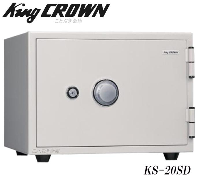 送料無料◆KS-20SD 新品 スーパーダイヤル耐火金庫 日本アイエスケイ king crown キング クラウン 信頼ある日本国内生産の耐火金庫です。[代引き不可]