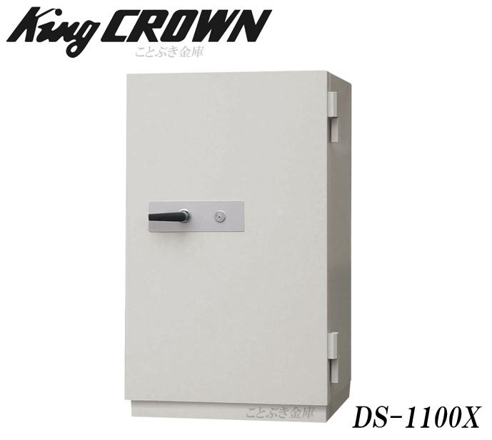 DS-1100X 新品 カギ式データセーフ耐火金庫 日本アイエスケイ king crown キング クラウン フレキシブルディスクカートリッジ用1時間耐火金庫 メディアセーフ 送料無料 搬入設置費は別途必要[代引き不可]