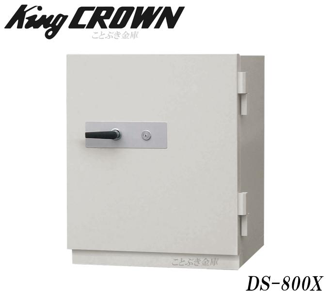 DS-800X 新品 カギ式データセーフ耐火金庫 日本アイエスケイ king crown キング クラウンフレキシブルディスクカートリッジ用1時間耐火金庫 メディアセーフ データメディア耐火金庫は一定時間内、収納物にダメージを与えません 設置必須[代引き不可]