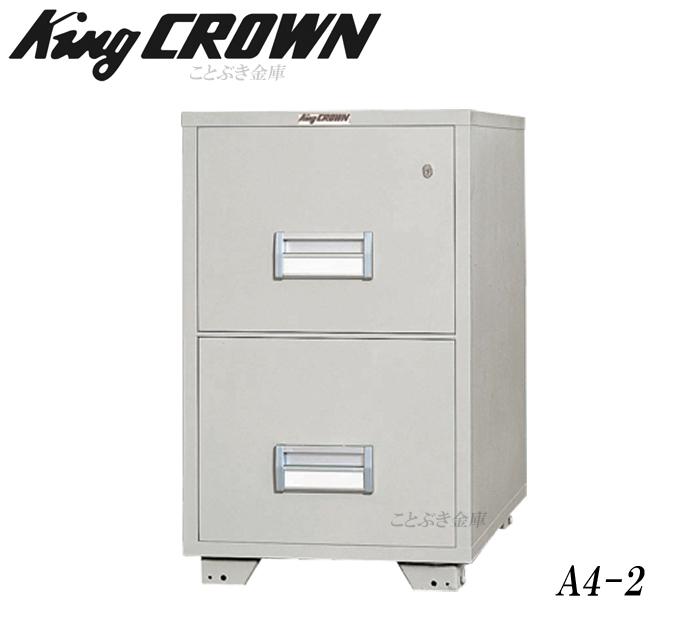 A4-2 新品 耐火ファイリングキャビネット 日本アイエスケイ king crown キング クラウン オールロック式 耐火金庫 送料無料 搬入設置費は別途必要[代引き不可]