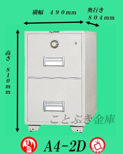 ◆送料無料◆A4-2D 新品 耐火ファイリングキャビネット 日本アイエスケイ(旧キング工業)【代引き不可】オールロック式 耐火金庫
