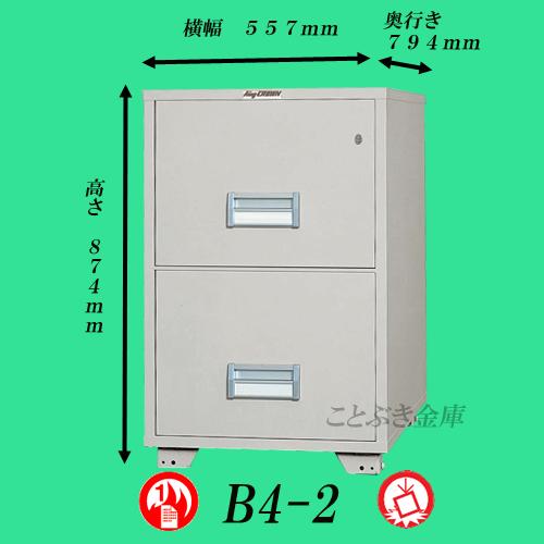 ◆送料無料◆B4-2 新品 耐火ファイリングキャビネット 日本アイエスケイ(旧キング工業)【代引き不可】オールロック式