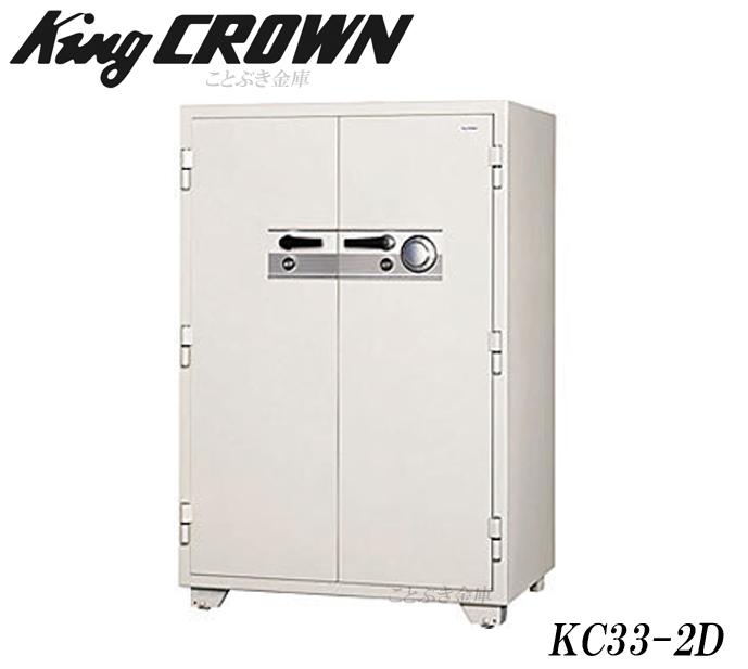 KC33-2D 新品 キングスーパーダイヤルル式耐火金庫 日本アイエスケイ king crown キング クラウン 業務用耐火金庫 king crown KCシリーズ 送料無料 搬入設置費は別途必要[代引き不可]