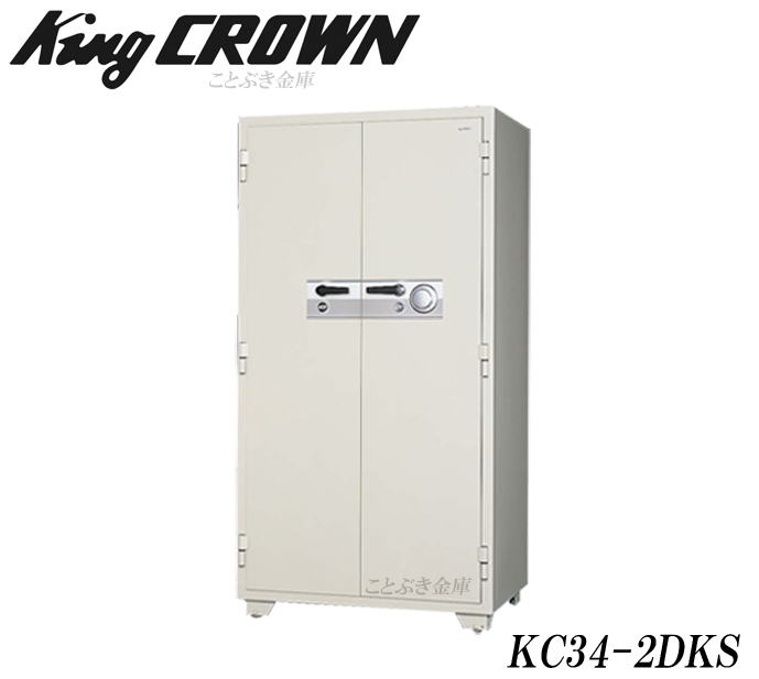 KC34-2DKS 新品 スーパーダイヤル式耐火金庫 日本アイエスケイ king crown キング クラウン 業務用耐火金庫 king crown 2時間耐火金庫 受注生産品 送料無料 搬入設置費は別途必要[代引き不可]