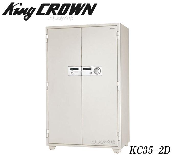KC35-2D 新品 キングスーパーダイヤルル式耐火金庫 日本アイエスケイ king crown キング クラウン 業務用耐火金庫 king crown KCシリーズ 送料無料 搬入設置費は別途必要[代引き不可]