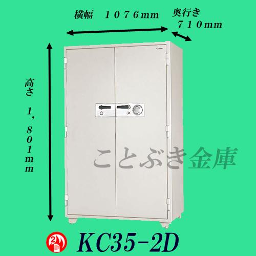 ◆送料無料◆KC35-2D 新品 キングスーパーダイヤルル式耐火金庫 日本アイエスケイ(旧キング工業)【代引き不可】業務用耐火金庫 king crown KCシリーズ