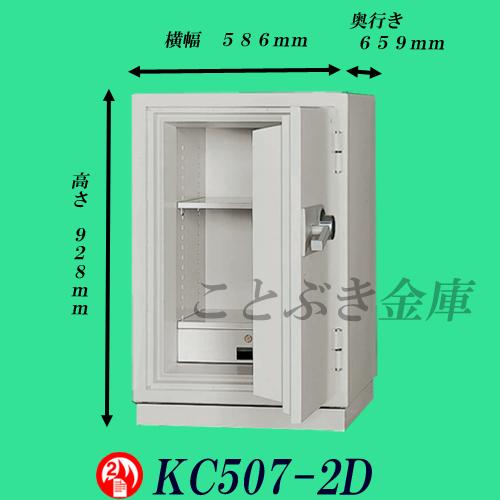 ◆送料無料◆KC507-2D 新品 キングスーパーダイヤル式耐火金庫 日本アイエスケイ(旧キング工業)【代引き不可】業務用耐火金庫 king crown KCシリーズ