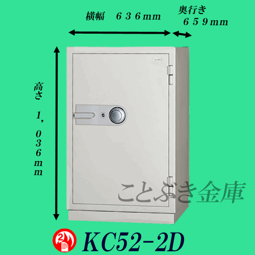 ◆送料無料◆KC52-2D 新品 キングスーパーダイヤル式耐火金庫 日本アイエスケイ(旧キング工業)【代引き不可】業務用耐火金庫 king crown KCシリーズ
