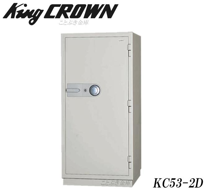 KC53-2D耐火金庫 新品 ダイヤル式耐火金庫 業務用耐火金庫 オフィスセーフ日本アイエスケイ king crown キング クラウン ダイヤルを左右に廻し番号を合わす安全性と信頼性の高い代表的な金庫 マイナンバー/印鑑/重要書類の保管に最適 日本製 設置が必須です[代引き不可]