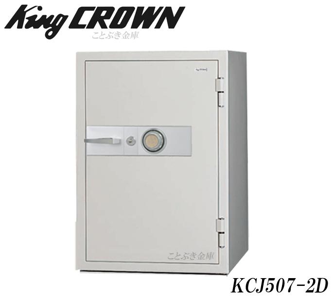 KCJ507-2D耐火金庫 新品 ダイヤル式耐火金庫 業務用耐火金庫 オフィスセーフ日本アイエスケイ king crown キング クラウン ダイヤルを左右に廻し番号を合わす安全性と信頼性の高い代表的な金庫 マイナンバー/印鑑/重要書類の保管に最適 日本製 設置必須[代引き不可]