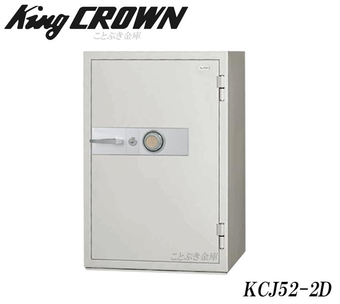 大きな取引 KCJ52-2D耐火金庫 新品 king ダイヤル式耐火金庫 クラウン 業務用耐火金庫 オフィスセーフ日本アイエスケイ king crown crown キング クラウン ダイヤルを左右に廻し番号を合わす安全性と信頼性の高い代表的な金庫 マイナンバー/印鑑/重要書類の保管に最適 日本製 設置が必須です[き], こたえる堂:0fed797c --- verandasvanhout.nl