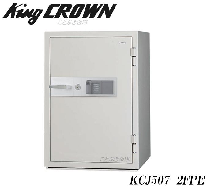 KCJ507-2FPE 新品 指紋認証式業務用耐火金庫 オフィスセーフ 日本アイエスケイking crown クラウン キング 指紋照合技術を搭載したハイセキュリティ耐火金庫 マイナンバー/印鑑/重要書類の保管に 充実した機能を装備 日本製 設置が必須の金庫です[代引き不可]