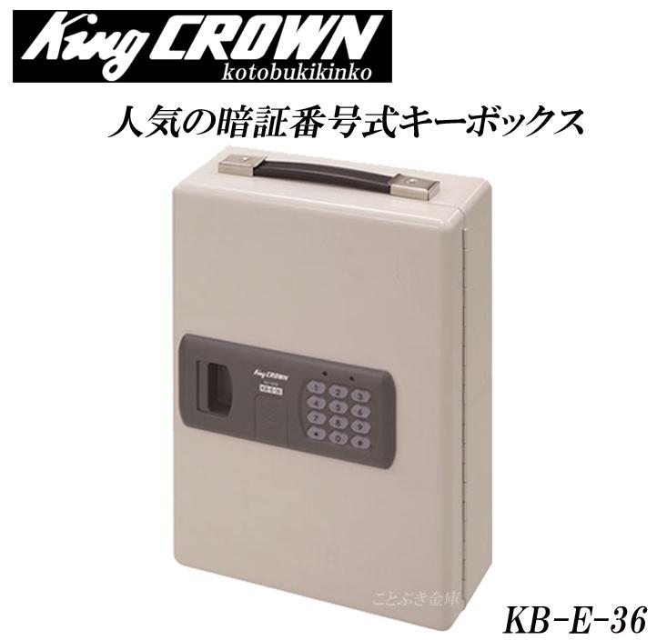 送料無料 キーボックス KB-E-36 暗証番号で解錠するテンキー式 36本掛け用自動施錠で閉め忘れの心配がありません。持ち運びも出来ます。テンキー式keybox 新品 日本アイエスケイ king crown キング クラウン 沖縄、北海道、離島は送料が必要[代引き不可]