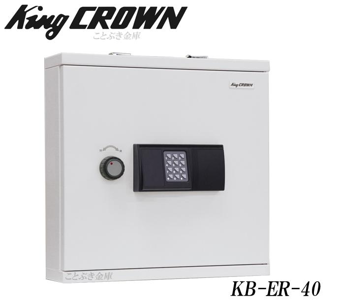 KB-ER-40 新品 デジタルロックテンキー式キーボックス 履歴機能対応 king日本アイエスケイ(旧キング工業)【代引き不可】※沖縄、北海道、離島は送料が異なります