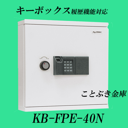 KB-FPE-40N 新品 指紋認証式キーボックス 履歴機能対応 king日本アイエスケイ(旧キング工業)【代引き不可】※送料が別途必要です。沖縄、北海道、離島は送料が異なります