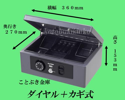 ◆H36D 新品 キングkingカギ+ダイヤル式 手提げ金庫【代引き不可】日本アイエスケイ(旧キング工業)