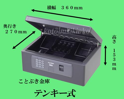 ◆H36E 新品 キングking テンキー式手提げ金庫【代引き不可】暗証番号を自由に選べます。日本アイエスケイ(旧キング工業)