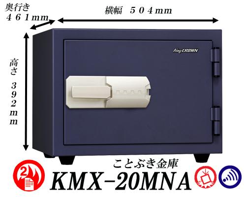 ◆送料無料◆KMX-20MNAアラーム付き2時間耐火金庫 新品 マグネットロック式耐火金庫 キング工業【代引き不可】king crown日本アイエスケイ 信頼ある日本国内生産の耐火金庫です