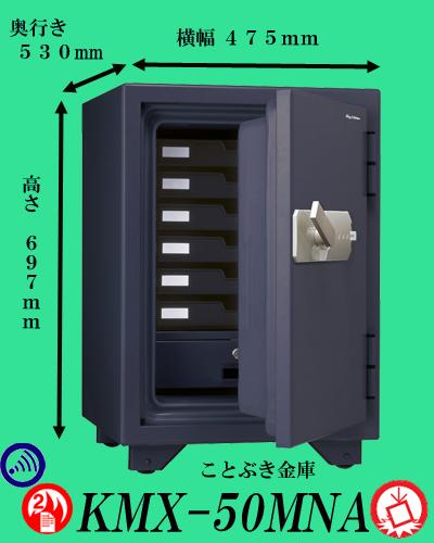 ◆送料無料◆KMX-50MNAアラーム付き2時間耐火金庫 新品 マグネットロック式耐火金庫 キング工業【代引き不可】king crown日本アイエスケイ 信頼ある日本国内生産の耐火金庫です。