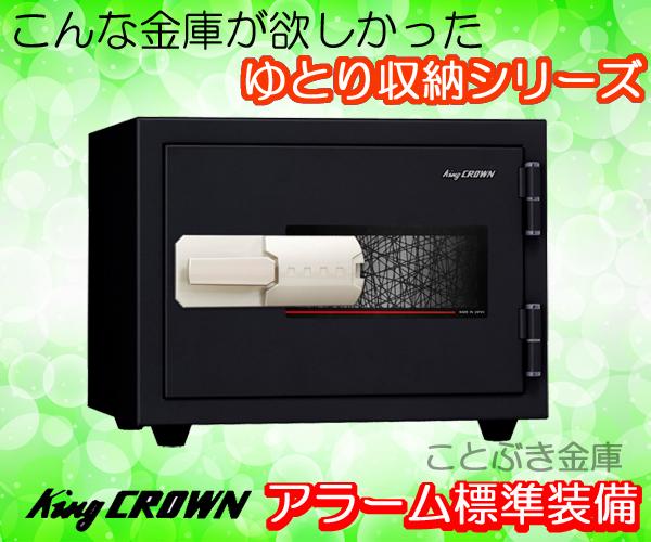 新品 KUX-20MNA マグロック式耐火金庫 king crown 日本アイエスケイ信頼ある日本製 マグロックを差し込むだけの簡単操作 高齢者も使いやすい耐火金庫 マイナンバー/印鑑/重要書類の保管に最適 A4ファイル収納可能 アラーム標準装備 送料無料[代引き不可]