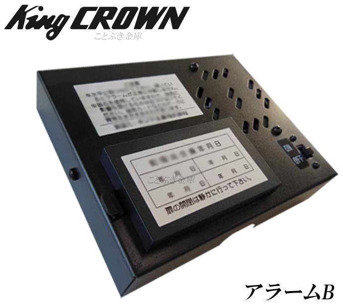 ★数量限定。金庫警報機 アラームB (警報装置) [オプション] 新品 日本アイエスケイking,crown,キングクラウン K-1警報機の交換機種。アラーム。警報音king-alarmB[代引き不可]