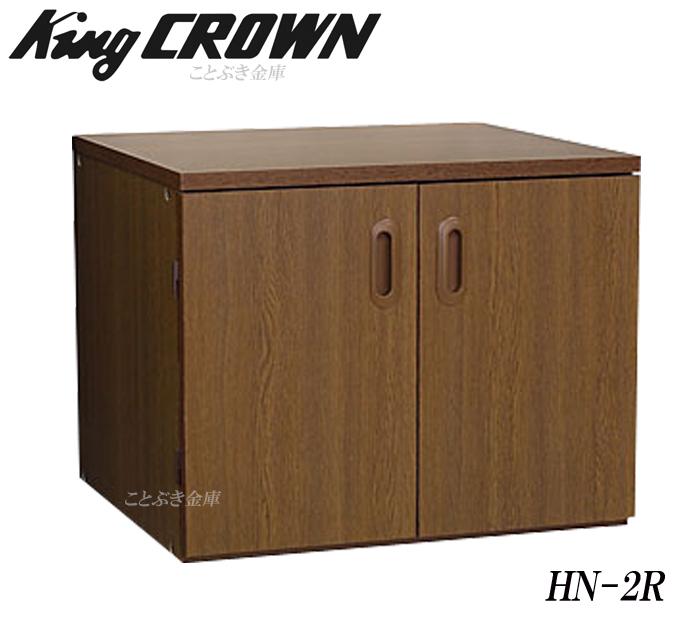 HN-2R 新品 木製家具(キャビネット)日本アイエスケイ king crown キング クラウン 金庫を隠せる木製タイプのキャビネットです[代引き不可]