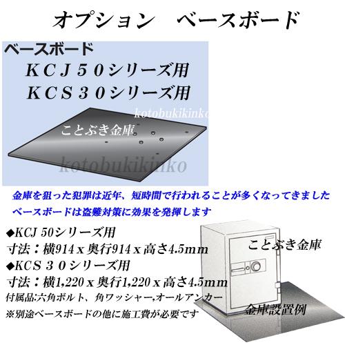 ベースボード/KCJ片開き(KCJ50シリーズ)用 金庫持ち去り防止。後加工無しで床やベースボードに固定できる設定がされています。また地震による転倒も防止します。日本アイエスケイ(旧キング工業)【代引き不可】設置希望の場合は固定工事費用が別途必要です