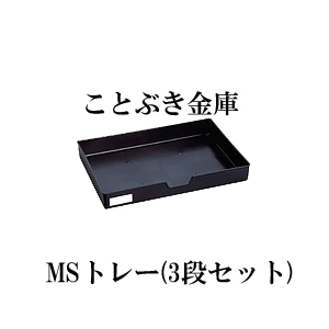 送料無料 MSトレー(3段セット)KS-20/KMX-20/STJ-20用(KS-20SD-Tを除く) 新品日本アイエスケイ king crown キング クラウン [代引き不可]