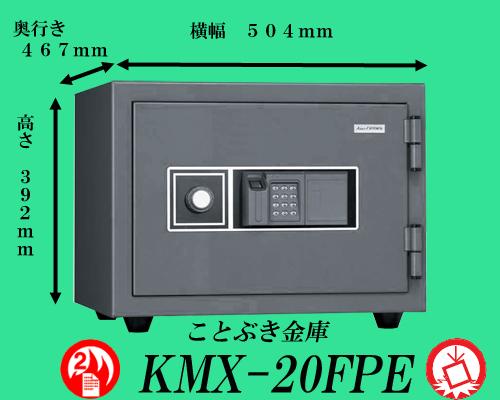 ◆送料無料◆KMX-20FPE 新品 指紋認証式耐火金庫 キング工業【代引き不可】日本アイエスケイking クラウン CROWN デジタルロック指紋認証式耐火金庫 信頼ある日本国内生産の耐火金庫です。