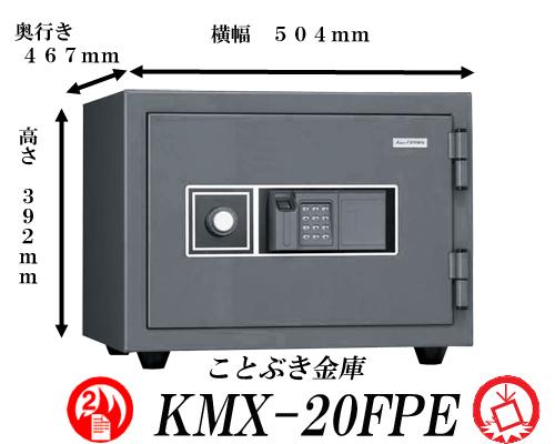 ◆送料無料◆KMX-20FPE限定価格 新品 指紋認証式耐火金庫 キング工業【代引き不可】日本アイエスケイking クラウン CROWN デジタルロック指紋認証式耐火金庫 信頼の日本製