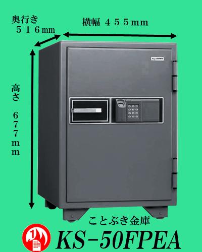 ◆送料無料◆KS-50FPEA 新品 指紋認証式耐火金庫 キング工業【代引き不可】日本アイエスケイ デジタルロック指紋認証式耐火金庫 信頼の日本製