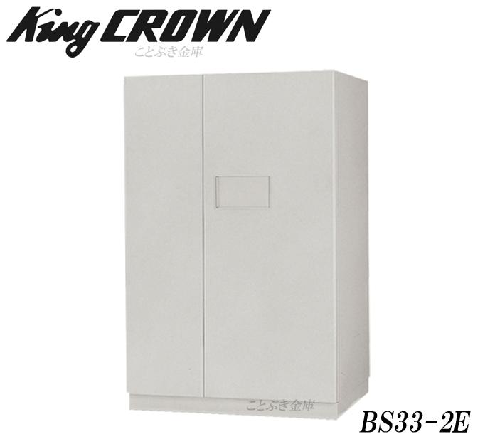 ◆送料無料◆BS33-2E 新品 テンキー式耐火金庫 キング工業【代引き不可】2時間耐火金庫 king crown日本アイエスケイ 人気の定番機種