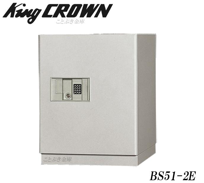 BS51-2E 新品 デジタルロックテンキー式耐火金庫 業務用耐火金庫 オフィスセーフ日本アイエスケイ king crown クラウン キング 暗証番号で解錠するテンキー式耐火金庫 マイナンバー/印鑑/重要書類の保管に最適 日本製 設置が必須の金庫です[代引き不可]