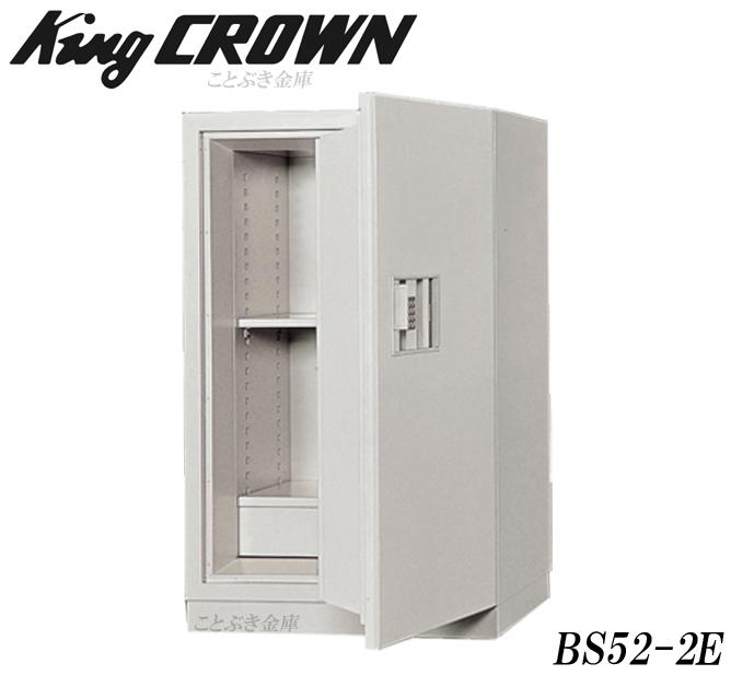 ◆送料無料◆BS52-2E 新品 テンキー式耐火金庫 キング工業【代引き不可】2時間耐火金庫 king crown日本アイエスケイ 人気の定番機種