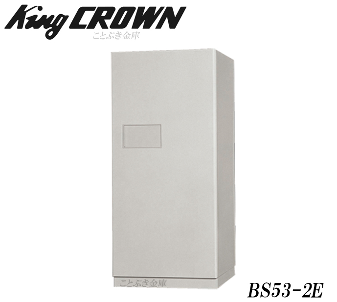 ◆送料無料◆BS53-2E 新品 テンキー式耐火金庫 キング工業【代引き不可】2時間耐火金庫 king crown日本アイエスケイ 人気の定番機種