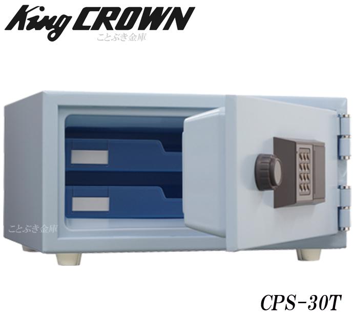 近畿圏内送料無料 CPS-30T スカイブルー 新品 デジタルロックテンキー式耐火金庫日本アイエスケイ king crown キング クラウン king crown。暗証番号を入力してハンドルを回すだけのキーレスタイプ信頼の日本製 洗練されたデザインを装備 ホテルセーフ[代引き不可]