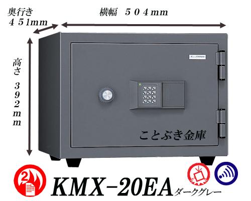 ◆送料無料◆KMX-20EA限定価格アラーム付き 新品 テンキー式耐火金庫 キング工業【代引き不可】king crown日本アイエスケイ 信頼の日本製 最新のデジタルロックテンキー式耐火金庫